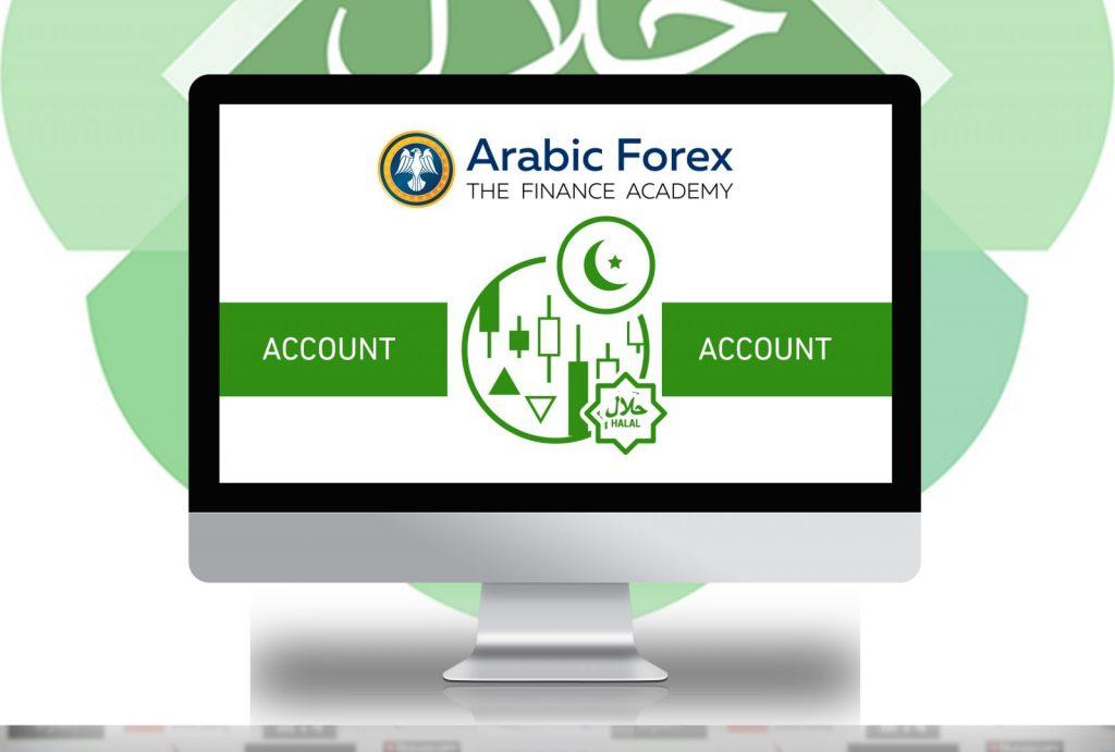 حساب اسلامي forex | افضل تداول اسلامي