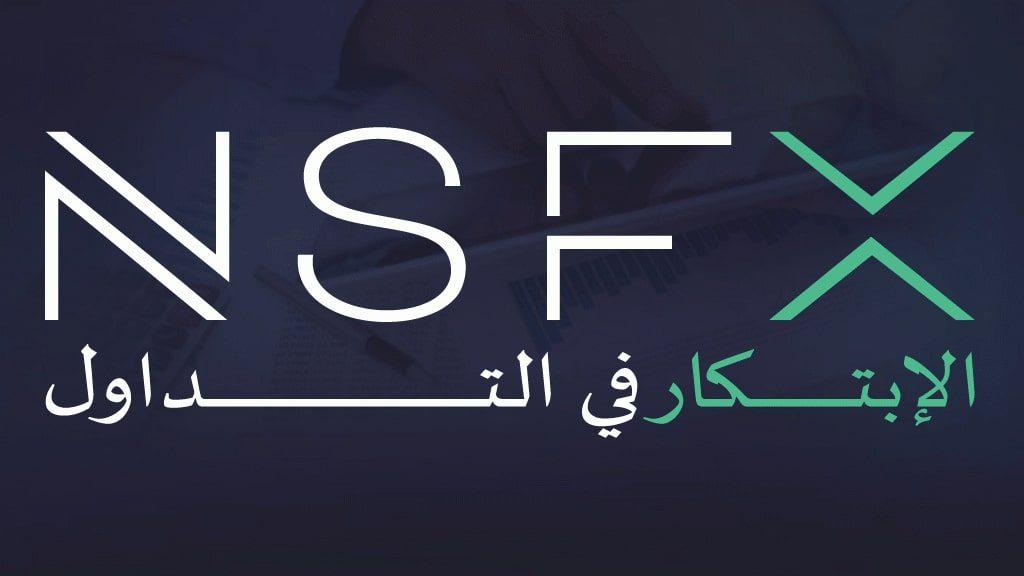 شركة NSFX تقدم نظام توجيه للمتداولين