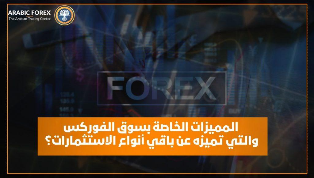 سوق الفوركس