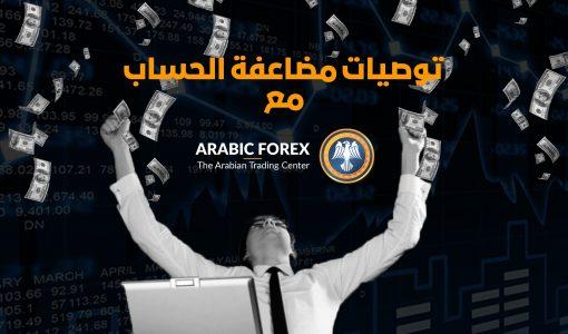 مضاعفة الحساب وإدارة رأس المال مع اربيك فوركس